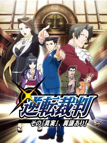 逆転裁判〜その「真実」、異議あり!〜 Blu-ray BOX Vol.2(完全生産限定版 ブルーレイディスク)