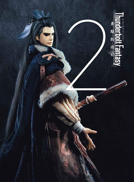 Thunderbolt Fantasy 東離劍遊紀 2 (完全生産限定版 ブルーレイディスク)