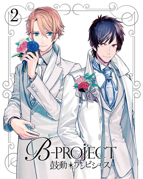 B-PROJECT〜鼓動*アンビシャス〜 2 (完全生産限定版 ブルーレイディスク)