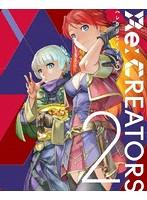 Re:CREATORS 2(完全生産限定版 ブルーレイディスク)