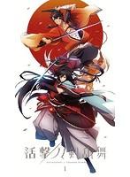 活撃 刀剣乱舞 1 (完全生産限定版 ブルーレイディスク)