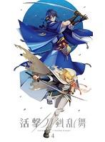 活撃 刀剣乱舞 4 (完全生産限定版 ブルーレイディスク)