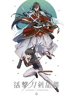 活撃 刀剣乱舞 6 (完全生産限定版 ブルーレイディスク)