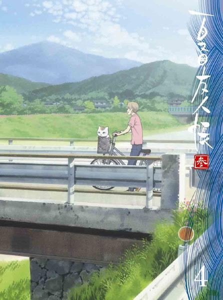 夏目友人帳 参 4 【完全生産限定版】 (ブルーレイディスク)