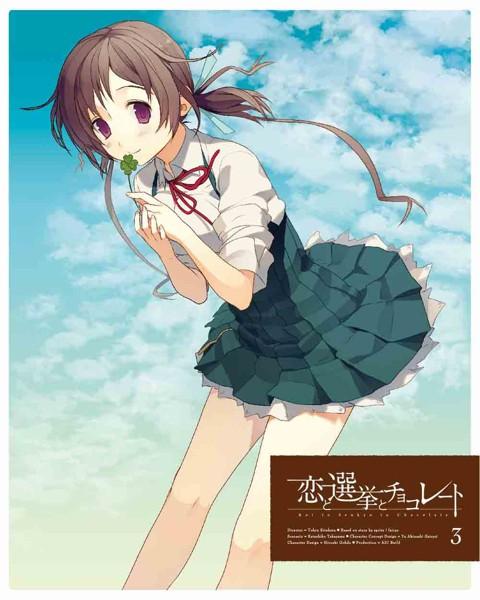 恋と選挙とチョコレート 3 【完全生産限定版】 (ブルーレイディスク)