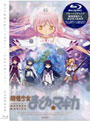 魔法少女まどか☆マギカ 6 (完全生産限定版 ブルーレイディスク)