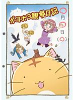 ポヨポヨ観察日記1 (通常版) (DVD)