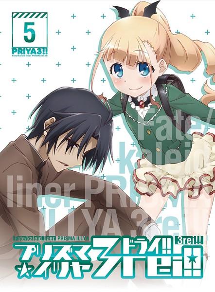 Fate/kaleid liner プリズマ☆イリヤ ドライ!! 第5巻 (限定版)