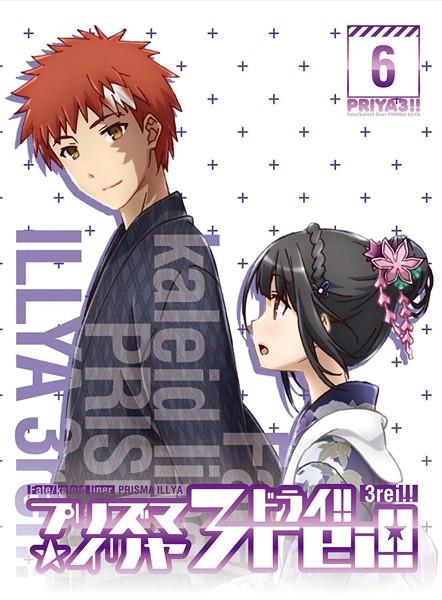 Fate/kaleid liner プリズマ☆イリヤ ドライ!! 第6巻 (限定版)