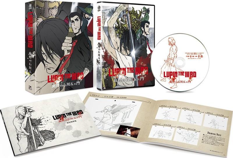 LUPIN THE IIIRD 血煙の石川五ェ門(限定版)