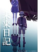 未来日記 Blu-ray通常版 第1巻[KAXA-3810][Blu-ray/ブルーレイ]