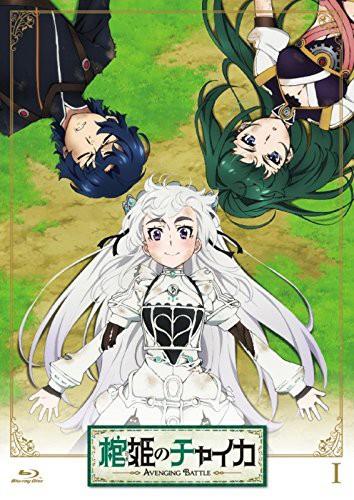 棺姫のチャイカ AVENGING BATTLE 第1巻 (ブルーレイディスク)