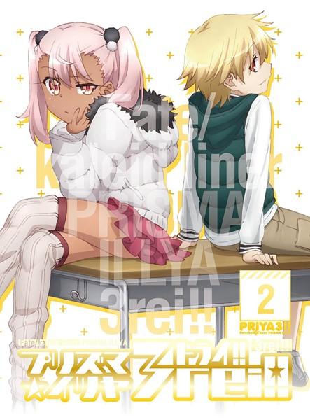 Fate/kaleid liner プリズマ☆イリヤ ドライ!! 第2巻 (限定版 ブルーレイディスク)