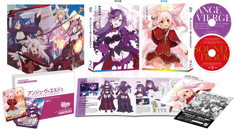 アンジュ・ヴィエルジュ Blu-ray BOX-2(初回限定版 ブルーレイディスク)