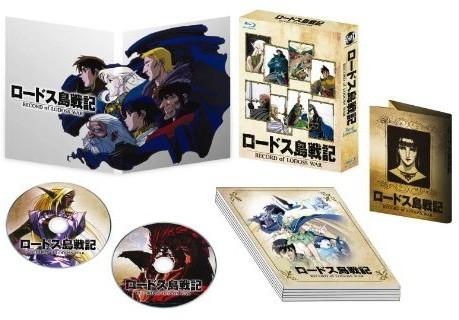 OVA版 ロードス島戦記 デジタルリマスター Blu-ray BOX (ブルーレイディスク)