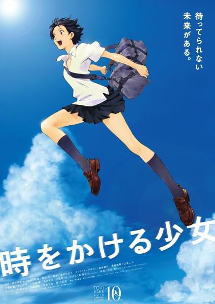 時をかける少女 10th Anniversary BOX(期間限定生産 ブルーレイディスク)