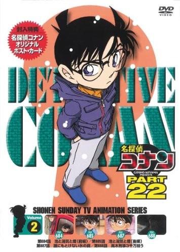 名探偵コナン PART22 Vol.2