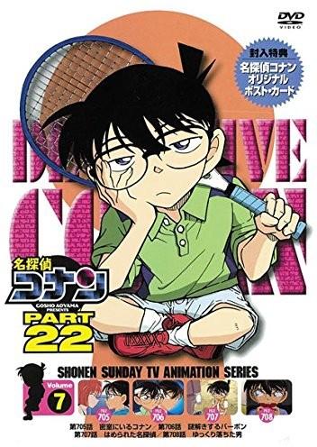 名探偵コナン PART22 Vol.7