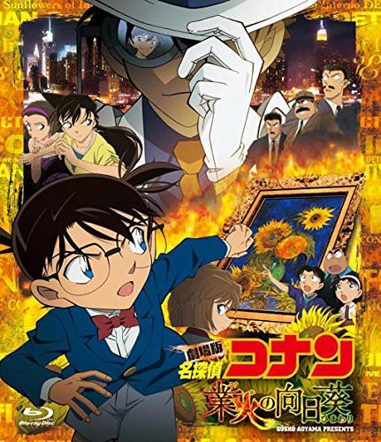 劇場版 名探偵コナン 業火の向日葵 (ブルーレイディスク)