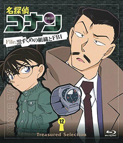 名探偵コナン Treasured Selection File.黒ずくめの組織とFBI 12 (ブルーレイディスク)