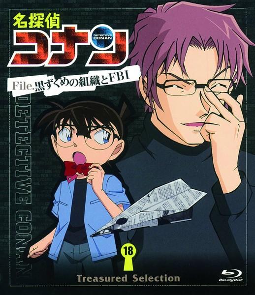 名探偵コナン Treasured Selection File.黒ずくめの組織とFBI 18 (ブルーレイディスク)