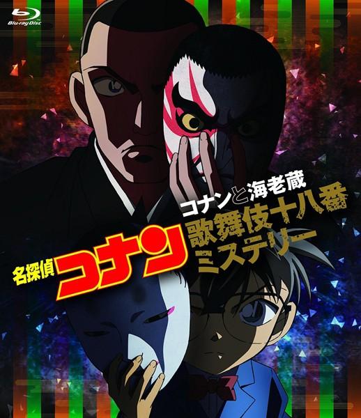 名探偵コナン コナンと海老蔵歌舞伎十八番ミステリー (ブルーレイディスク)