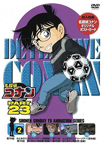 名探偵コナン PART23 vol.2