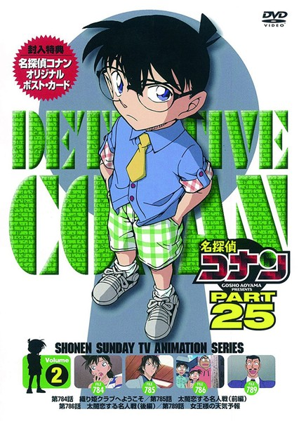 名探偵コナン PART25 vol.2