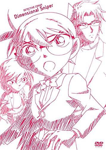 劇場版 名探偵コナン 異次元の狙撃手(スナイパー) スペシャル・エディション(初回限定盤)