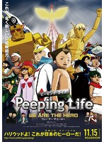 Peeping Life(ピーピング・ライフ)-WE ARE THE HERO-