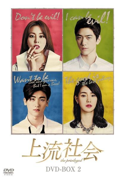 上流社会 DVD-BOX2