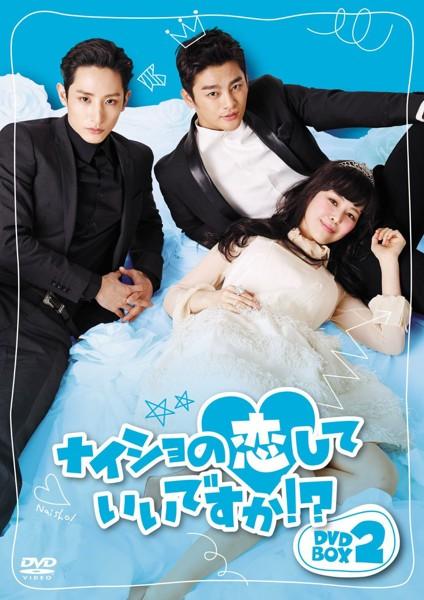ナイショの恋していいですか!? DVD-BOX2