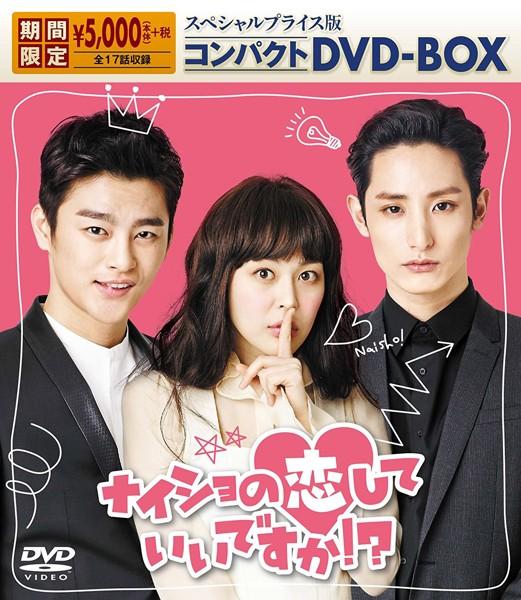 ナイショの恋していいですか!? スペシャルプライス版コンパクトDVD-BOX