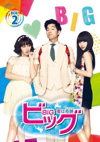 ビッグ〜愛は奇跡〜 DVD-BOX2