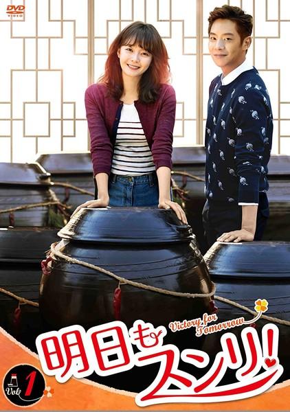 明日もスンリ! DVD-BOX3