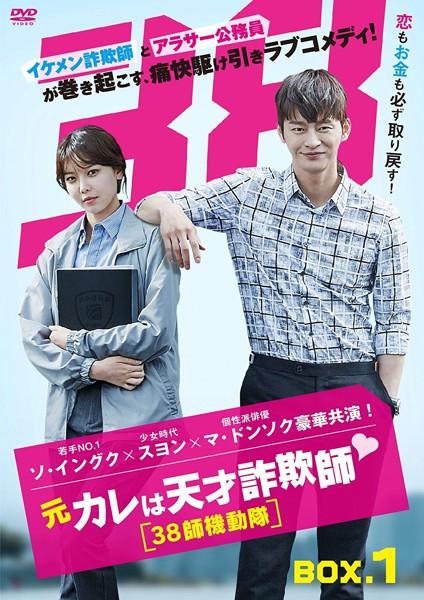 元カレは天才詐欺師〜38師機動隊〜 DVD-BOX1