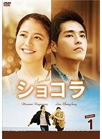 ショコラ DVD-BOX1