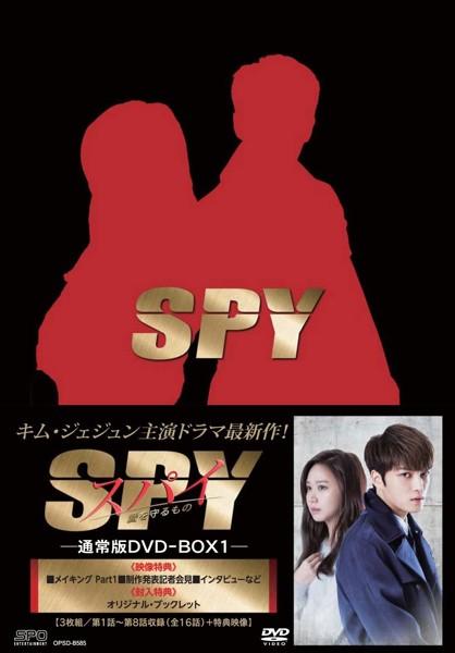 スパイ〜愛を守るもの〜 DVD-BOX1