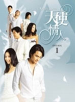 ANGEL LOVERS 天使の恋人たち DVD-BOX I