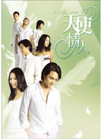 ANGEL LOVERS 天使の恋人たち DVD-BOX II