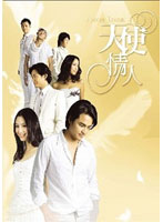 ANGEL LOVERS 天使の恋人たち DVD-BOX III