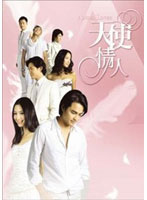 ANGEL LOVERS 天使の恋人たち DVD-BOX IV