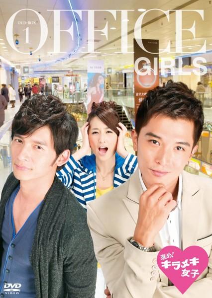 進め!キラメキ女子 DVD-BOX1
