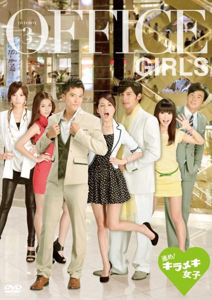 進め!キラメキ女子 DVD-BOX3