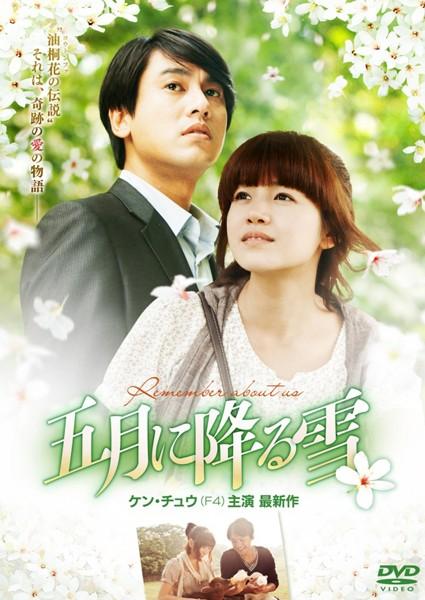 五月に降る雪 DVD-BOX2