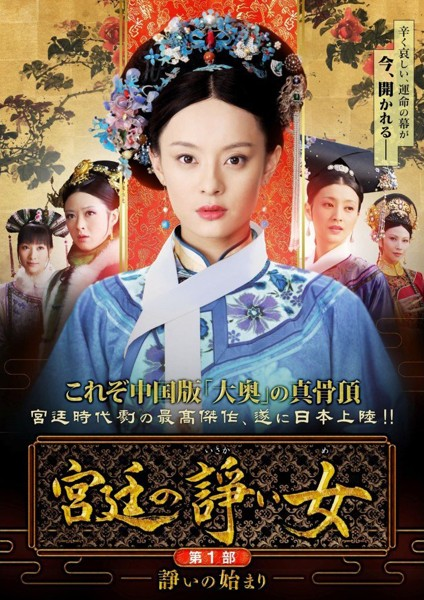 宮廷の諍い女 DVD-BOX第1部