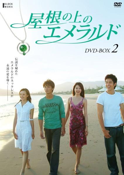 屋根の上のエメラルド DVD-BOX2