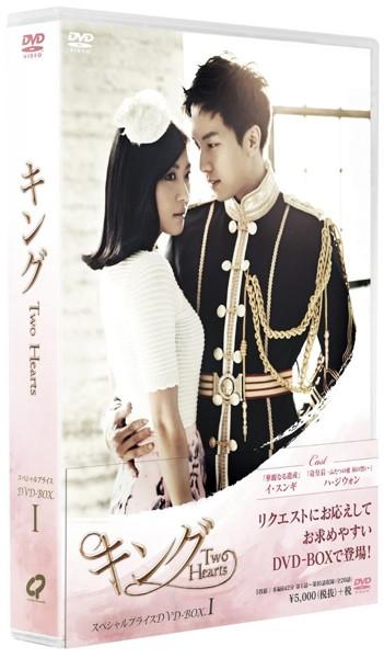 キング 〜Two Hearts スペシャル・プライスDVD-BOX 1