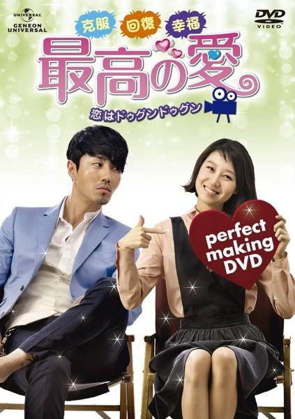 克服 回復 幸福! 最高の愛 〜恋はドゥグンドゥグン〜 パーフェクトメイキングDVD