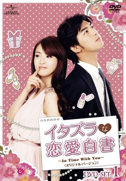 イタズラな恋愛白書〜In Time With You〜〈オリジナル・バージョン〉 DVD-SET2